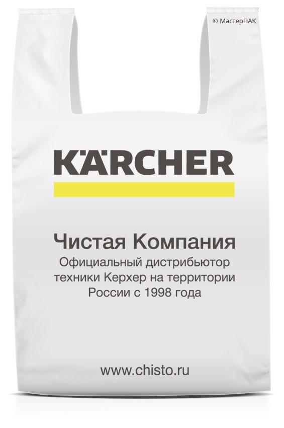 Пакет майка с логотипом для официального дилера техники Karcher.