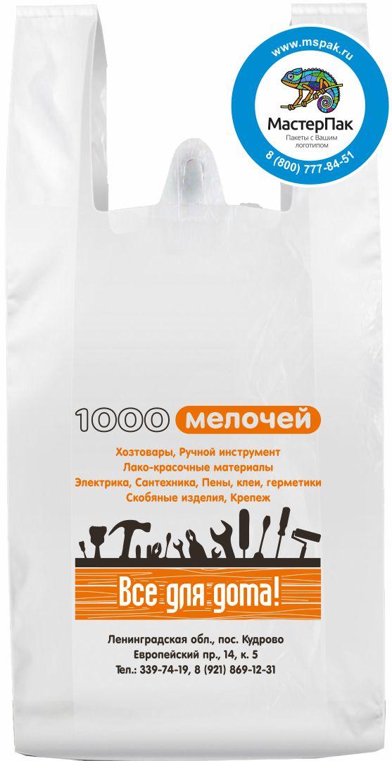 Пакет ПНД-майка, с лого 1000 мелочей тип печати -флексопечать.