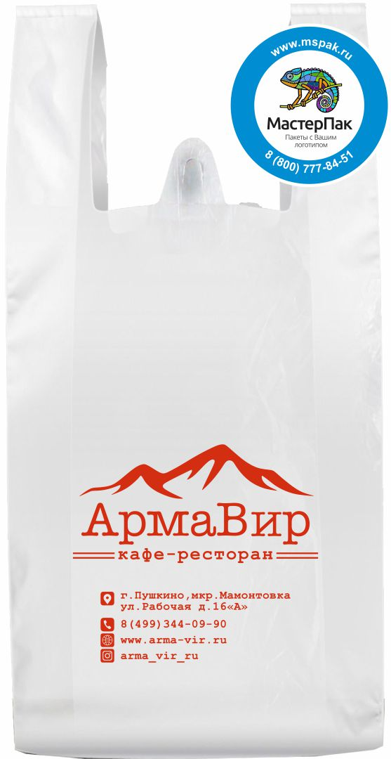 Пакет майка с лого для кафе-ресторан АрмаВир