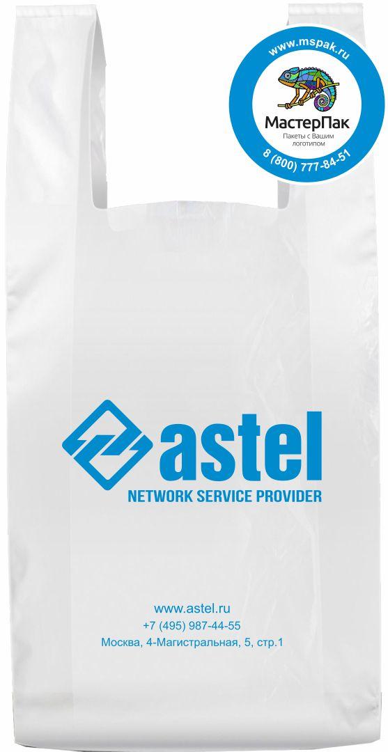 Пакет майка с рекламой компании Astel