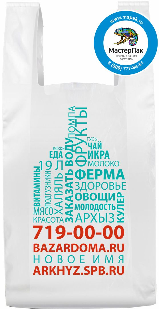 Пакеты майка для Архыз и bazardoma.ru