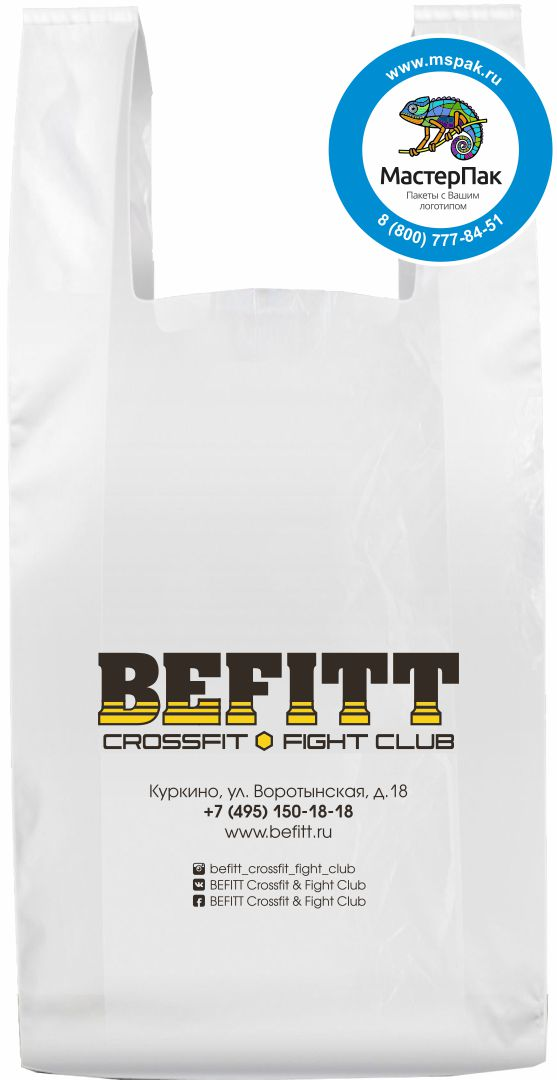 Пакет-майка с лого BEFITT