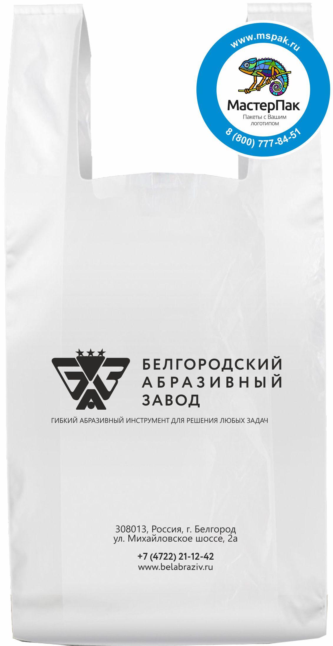 Прочный пакет майка-ПНД с лого Белгородский абразивный завод