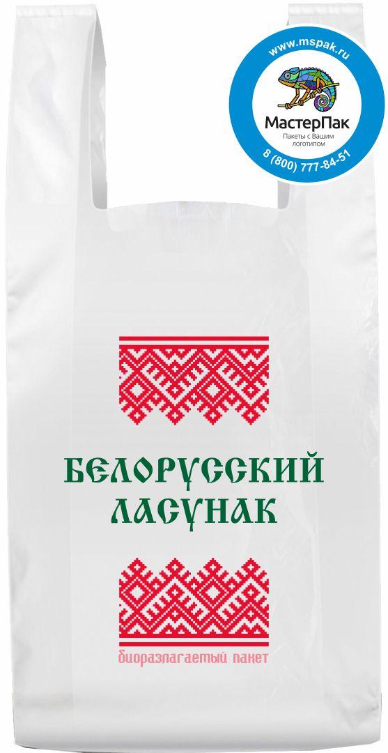 Биоразлагаемый пакет майка с лого Белорусский ласунак