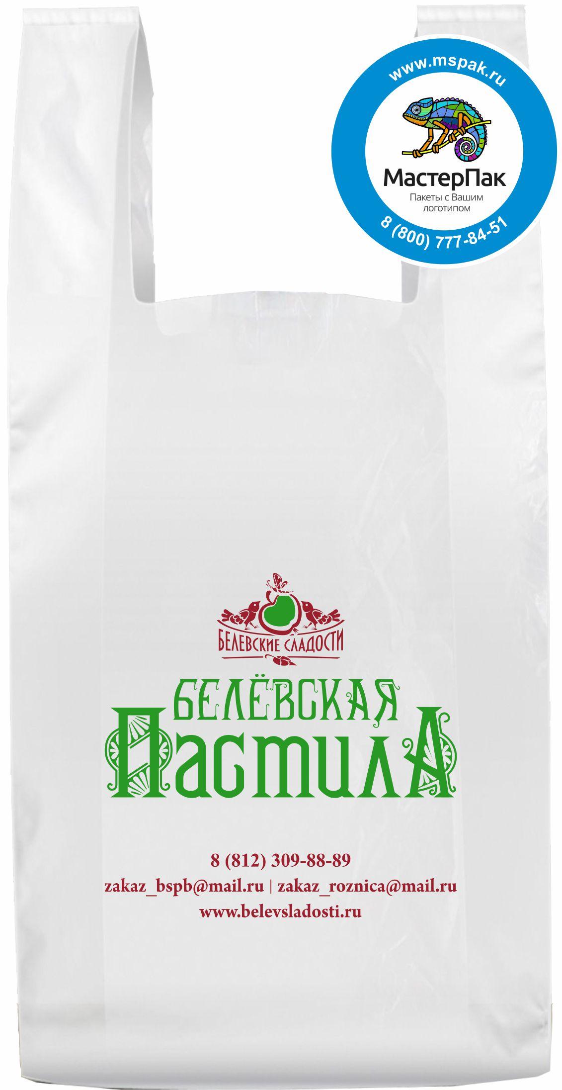 Пакеты майка с рекламой сладостей Белёвская пастила