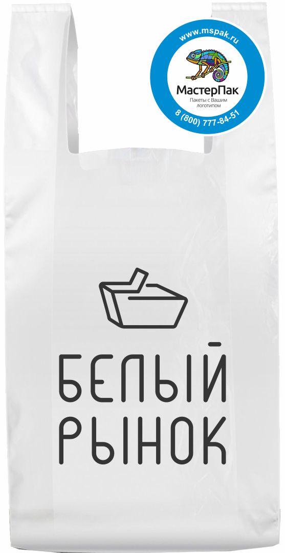 Пакет-майка ПНД с логотипом «Белый рынок», Челябинск