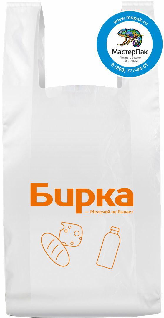 Пакет-майка ПНД с логотипом Бирка, Санкт-Петербург, 20 мкм
