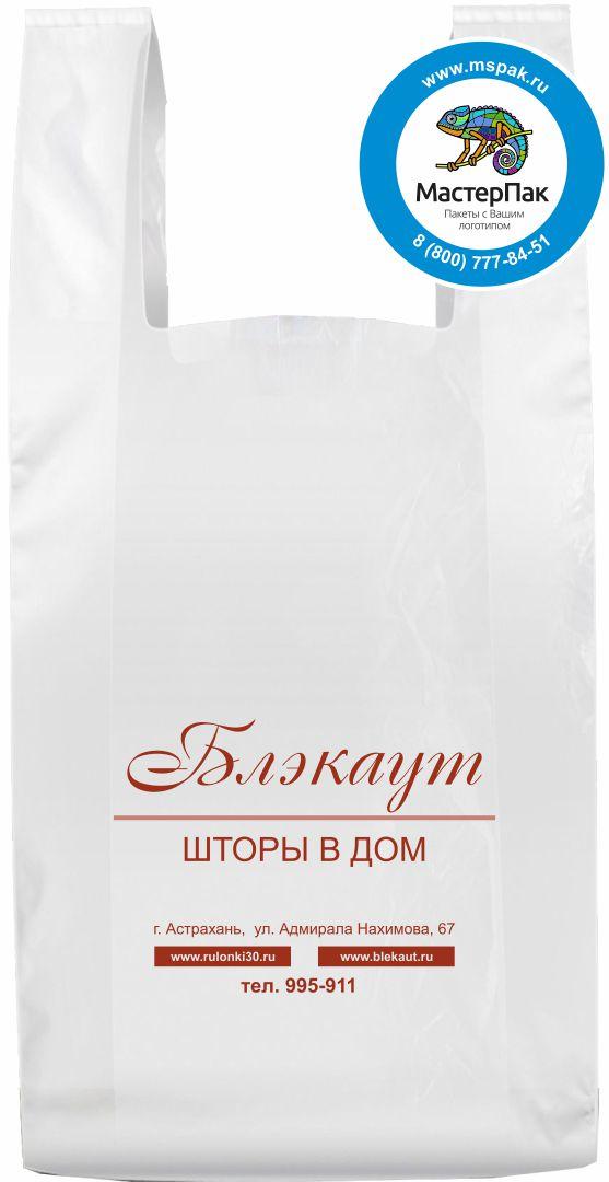 Пакет майка с лого для компании по пошиву штор Блэкаут, ПВД, 40 мкм