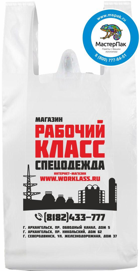 """Пакет майка ПНД 20 мкм с рекламой """"Рабочий класс"""""""