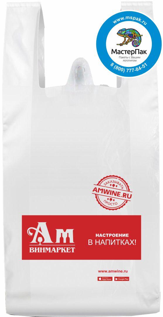 Пакет-майка ПНД с логотипом сети АМ Винмаркет, Москва