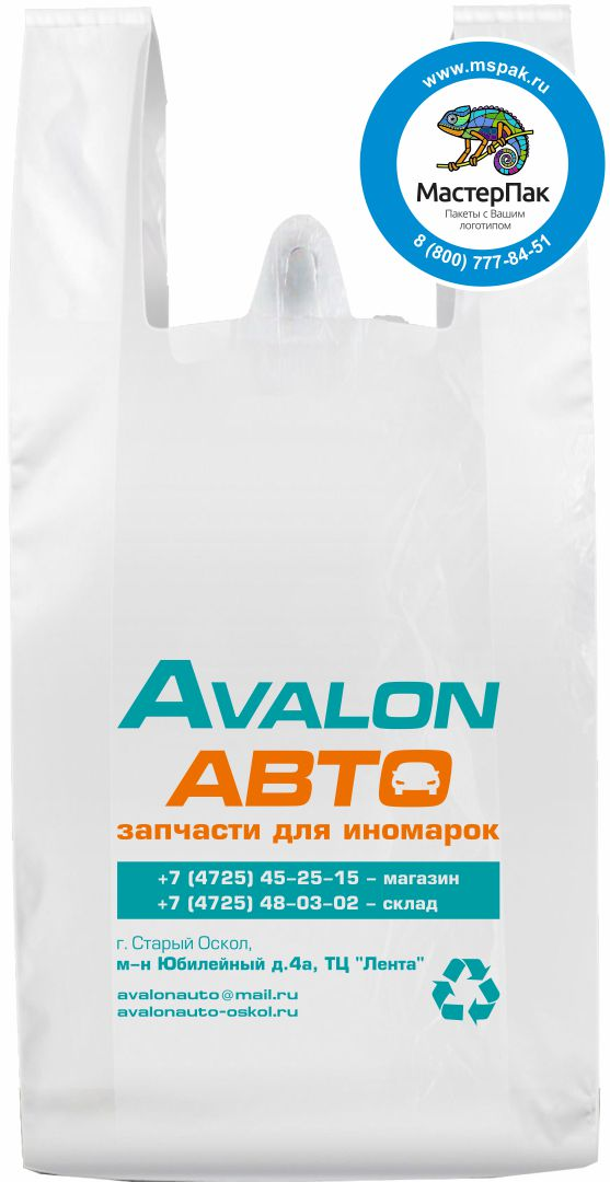 Пакет-майка ПНД с логотипом Avalon Авто, Старый Оскол