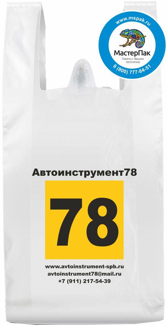 Пакет-майка ПНД с логотипом Автоинструмент78, Спб (флексопечать)