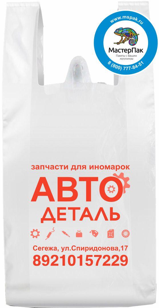 Пакет-майка ПНД с логотипом АвтоДеталь, Сегежа (флексопечать)