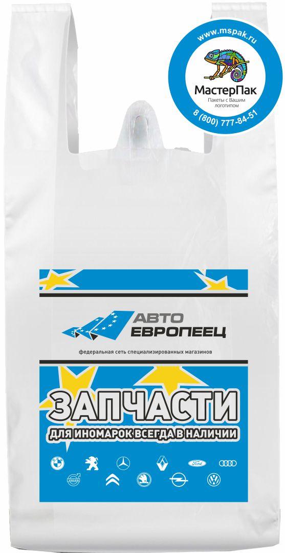 Пакет-майка ПНД с логотипом АВТО Европеец, Спб (флексопечать)