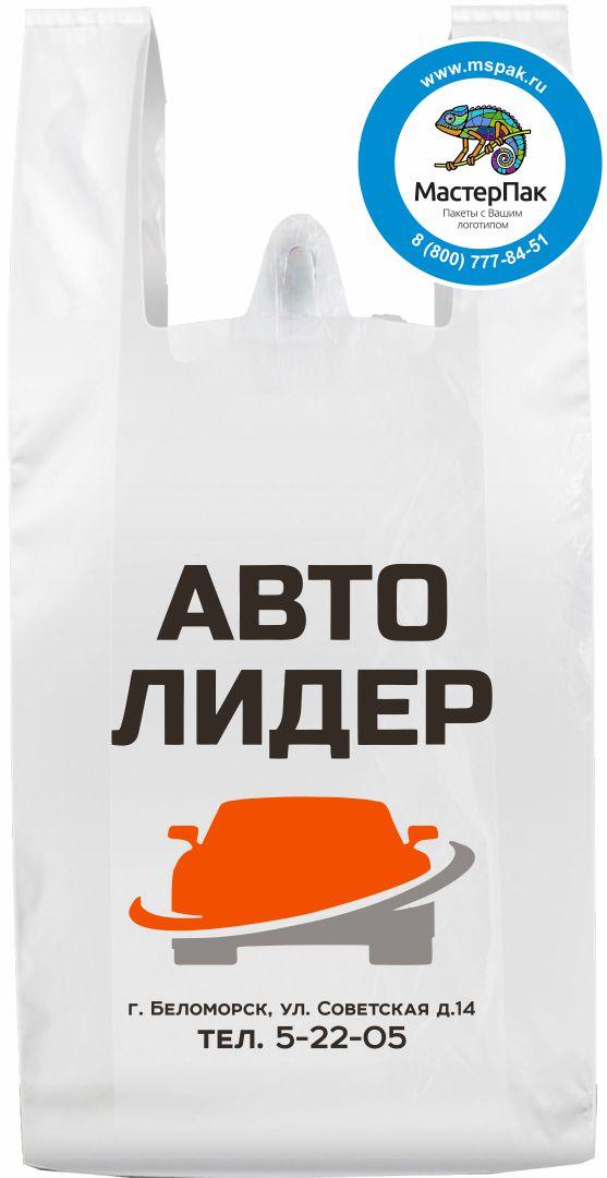 Пакет-майка ПНД с логотипом АвтоЛидер, Беломорск (флексопечать)