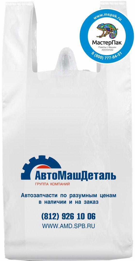 Пакет-майка ПНД с логотипом АвтоМашДеталь, Спб (флексопечать)