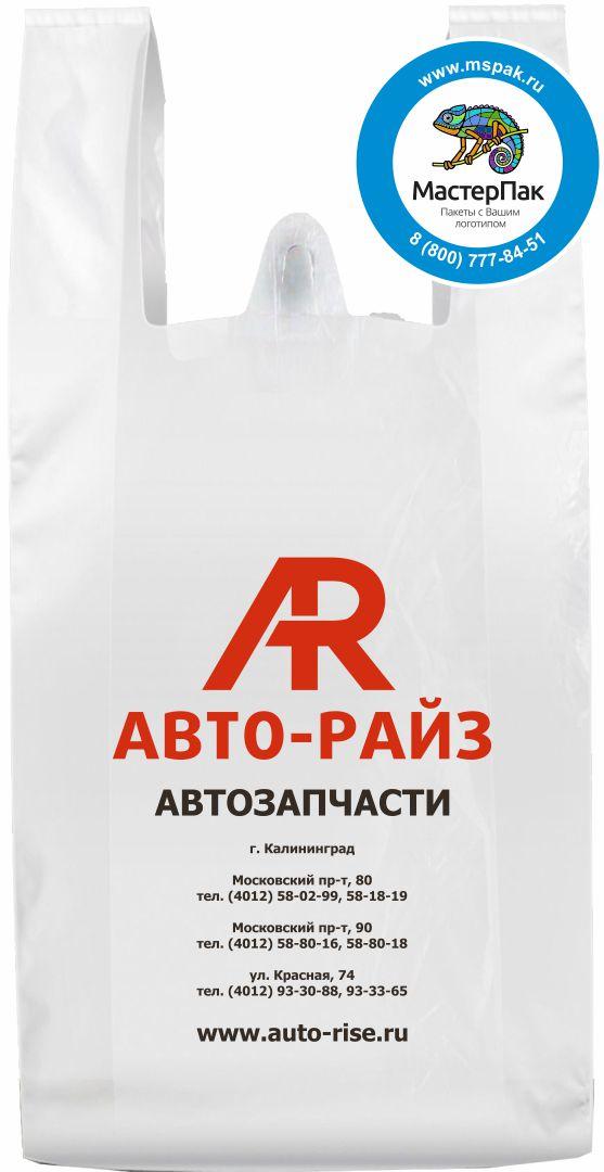 Пакет-майка ПНД с логотипом Авто-Райз, 20 мкм, Калининград