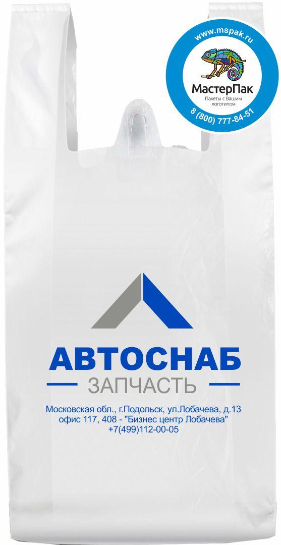 Пакет-майка ПНД с логотипом Автоснаб запчасть, Подольск, 20 мкм