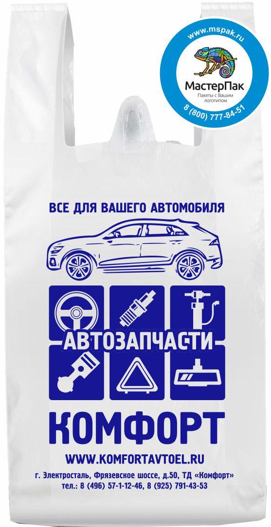 Пакет-майка ПНД с логотипом Автозапчасти Комфорт, Электросталь