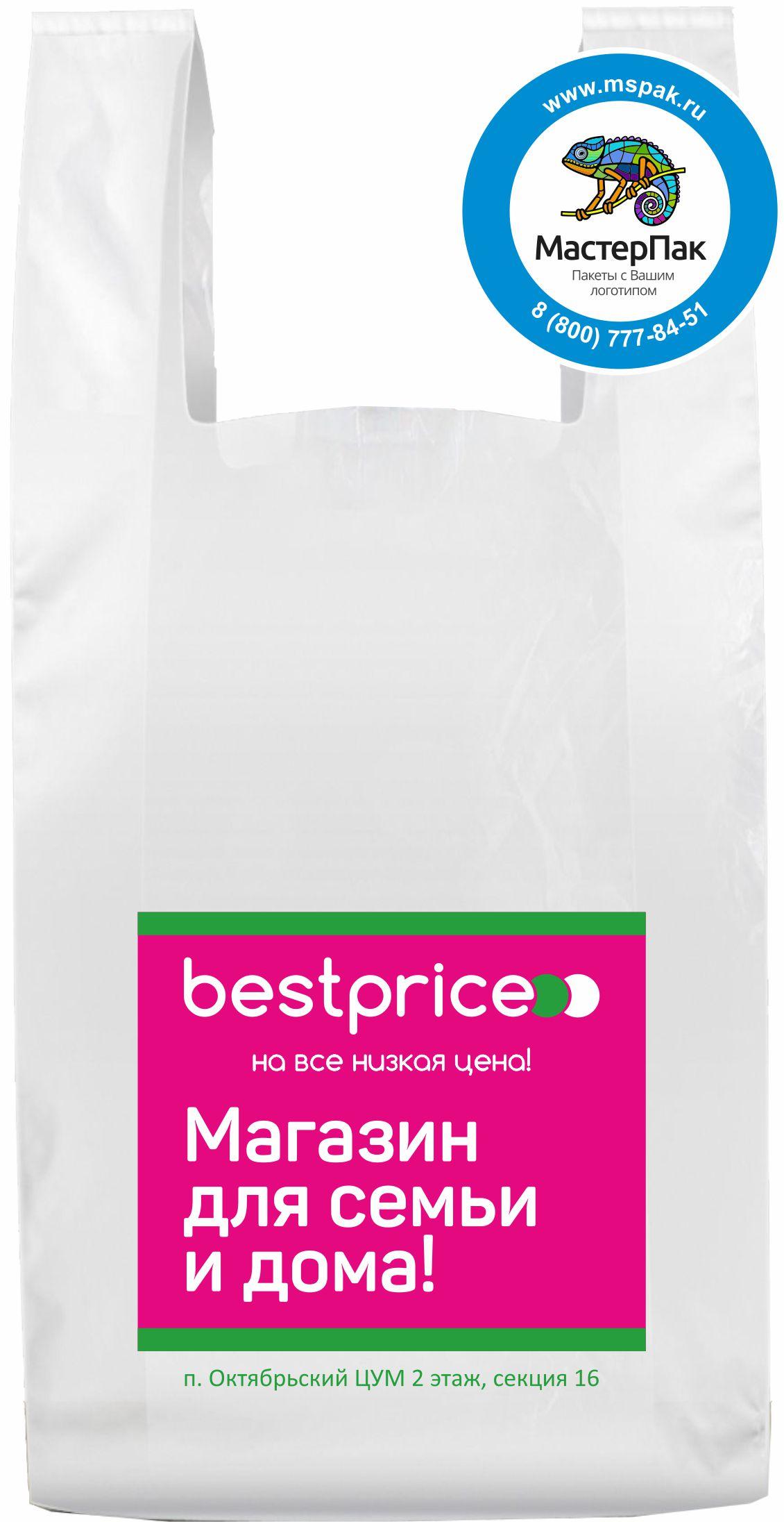 Пакет-майка ПНД с логотипом Bestprice (флексопечать)