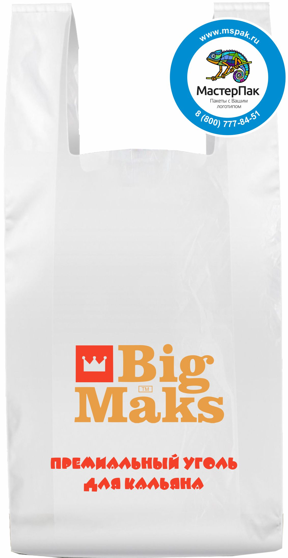 Пакет-майка ПНД с логотипом магазина Big Maks, Москва (флексопечать)