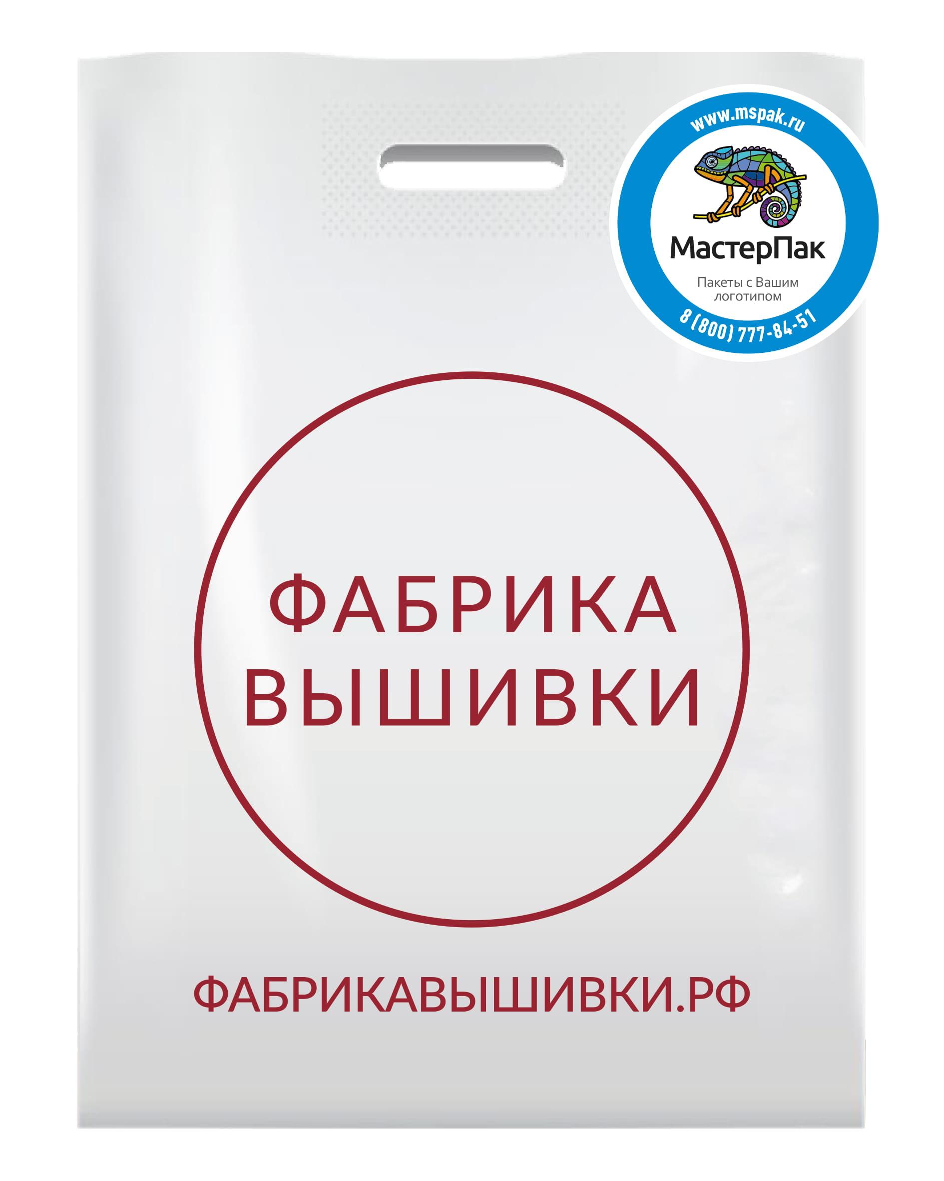 Пакет ПВД с логотипом «Фабрика вышивки», Томск, 30*40 см, 70 мкм