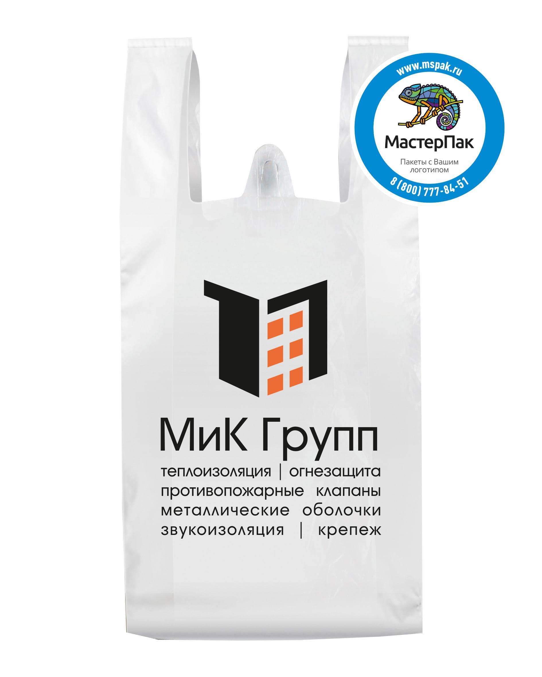 Пакет-майка ПНД с логотипом МиК Групп, 40*60, 28 мкм