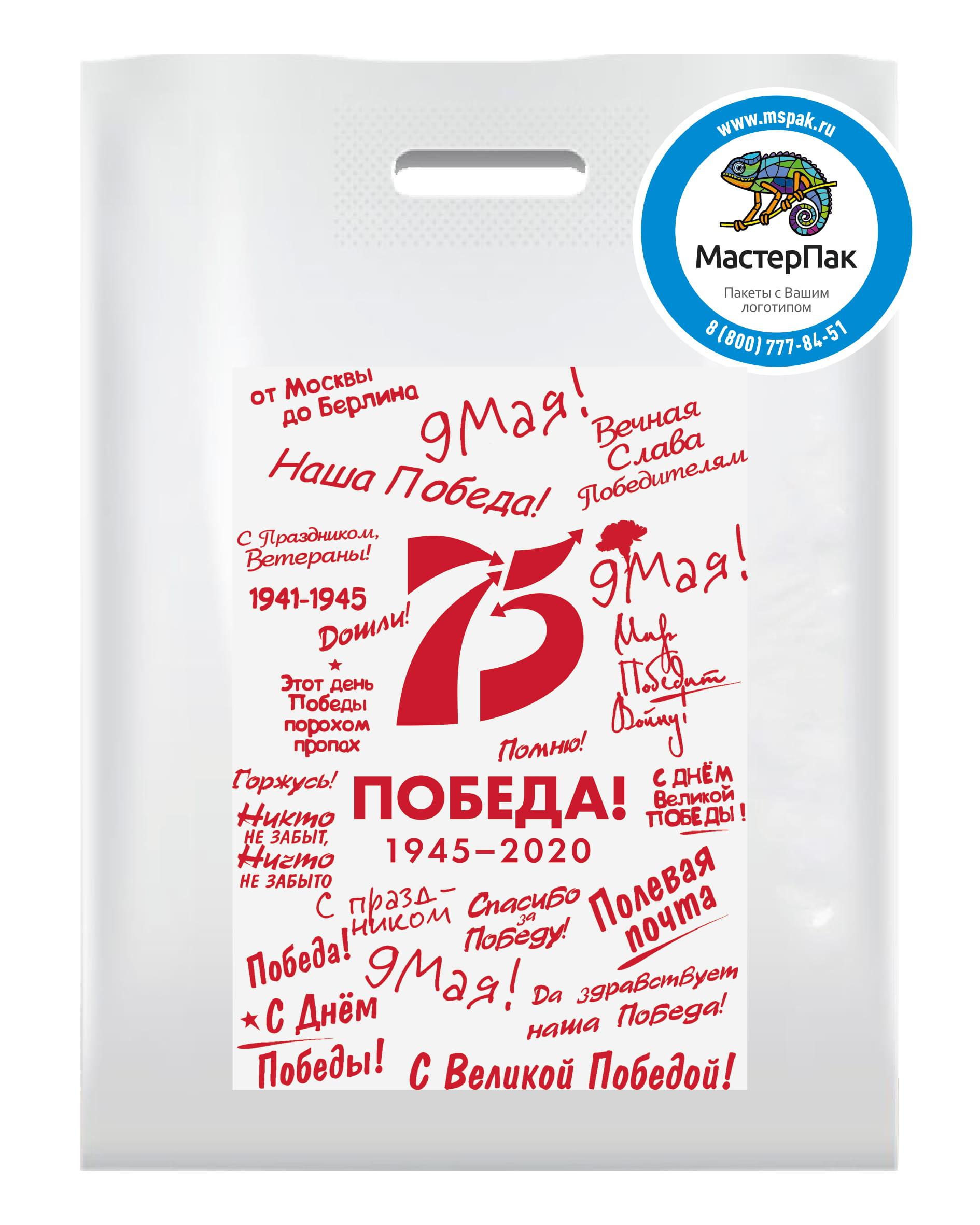 """Пакет ПВД с логотипом """"75 Победа"""", 30*40 см, 70 мкм"""