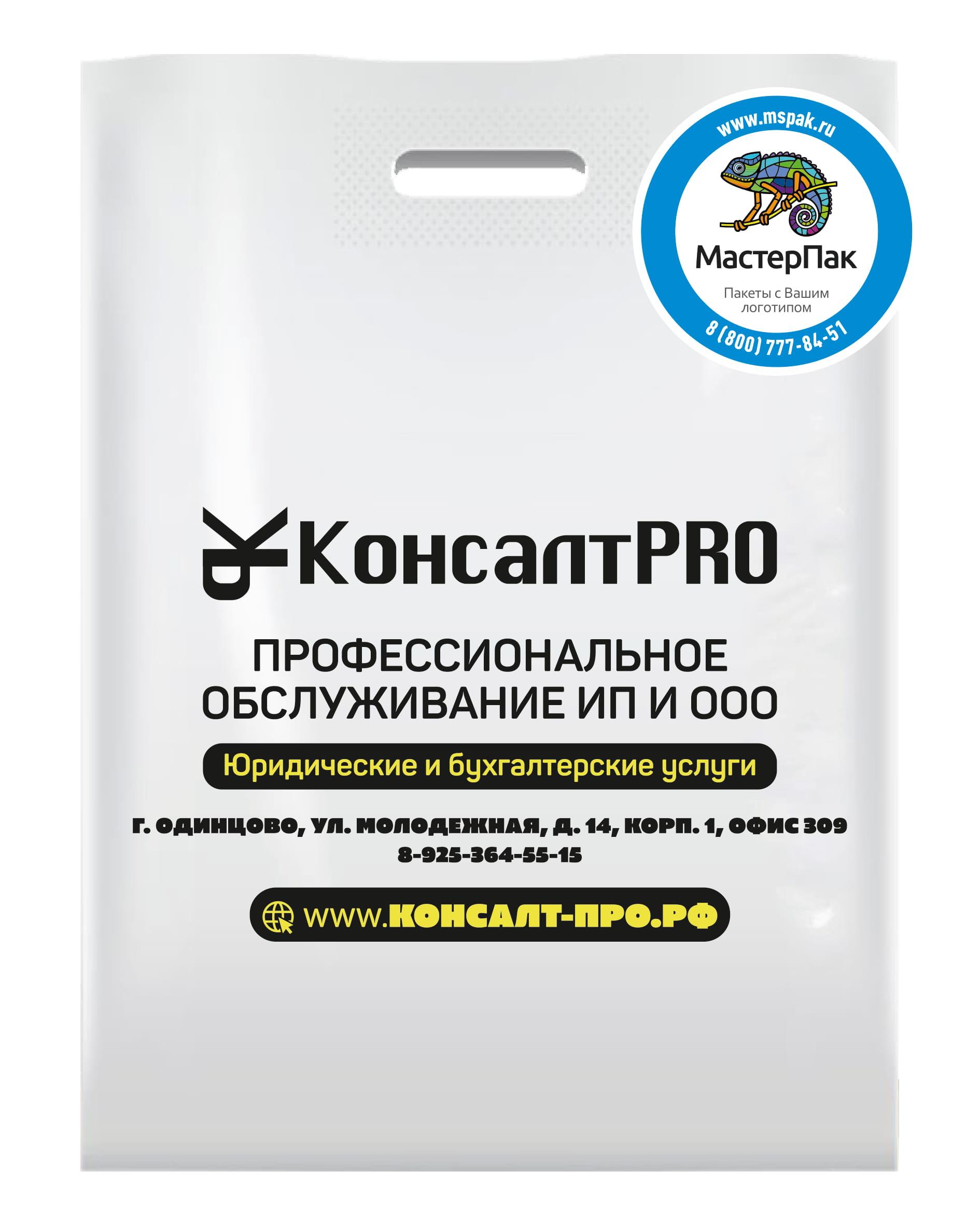 Пакет ПВД с логотипом КонсалтPRO, 30*40 см, 70 мкм, Одинцово