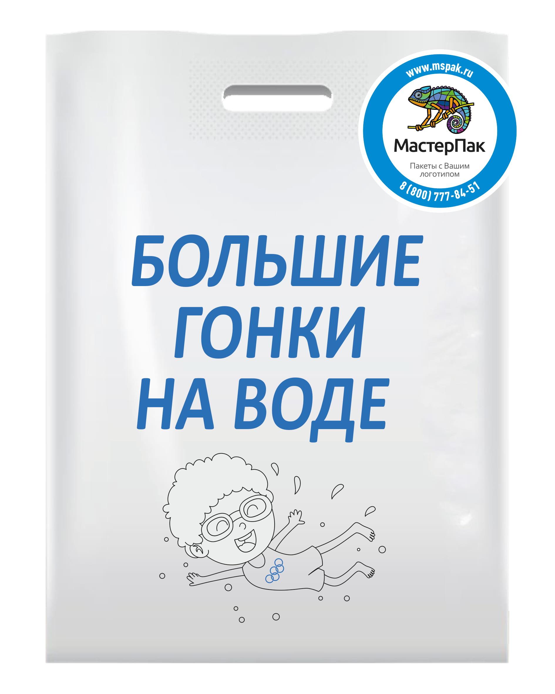 "Пакет ПВД с логотипом ""Большие гонки на воде"", 30*40 см, 70 мкм"