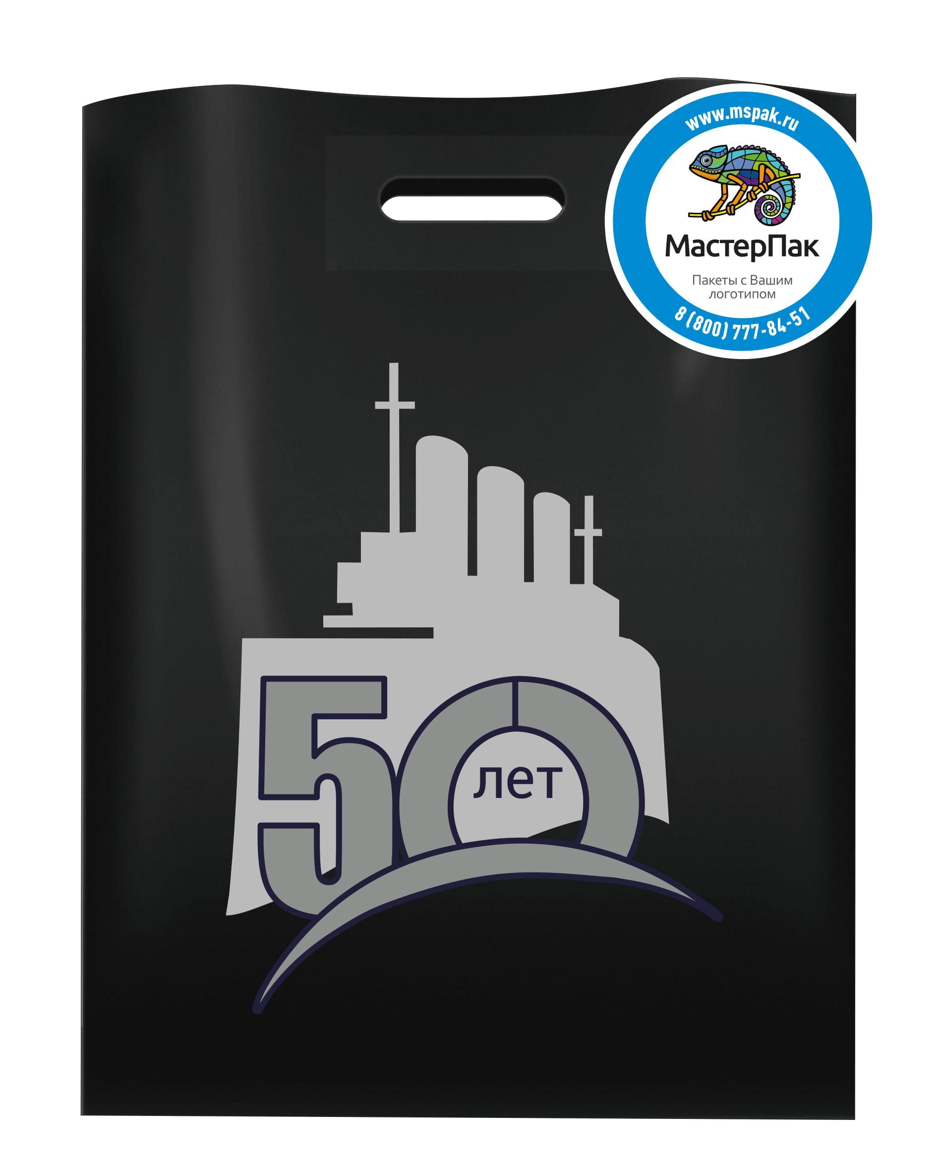 """Пакет ПВД с логотипом """"50 лет"""", 30*40 см, 70 мкм, черный"""