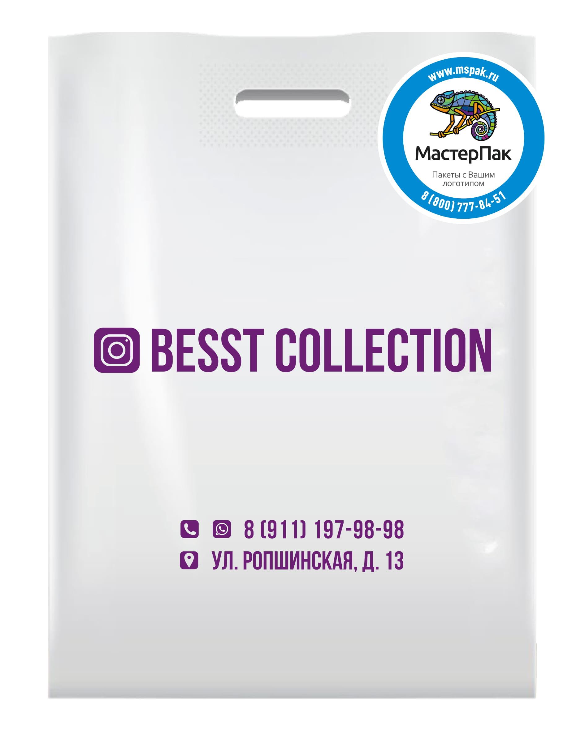 Пакет ПВД с логотипом Besst collection, 36*45 см, 70 мкм
