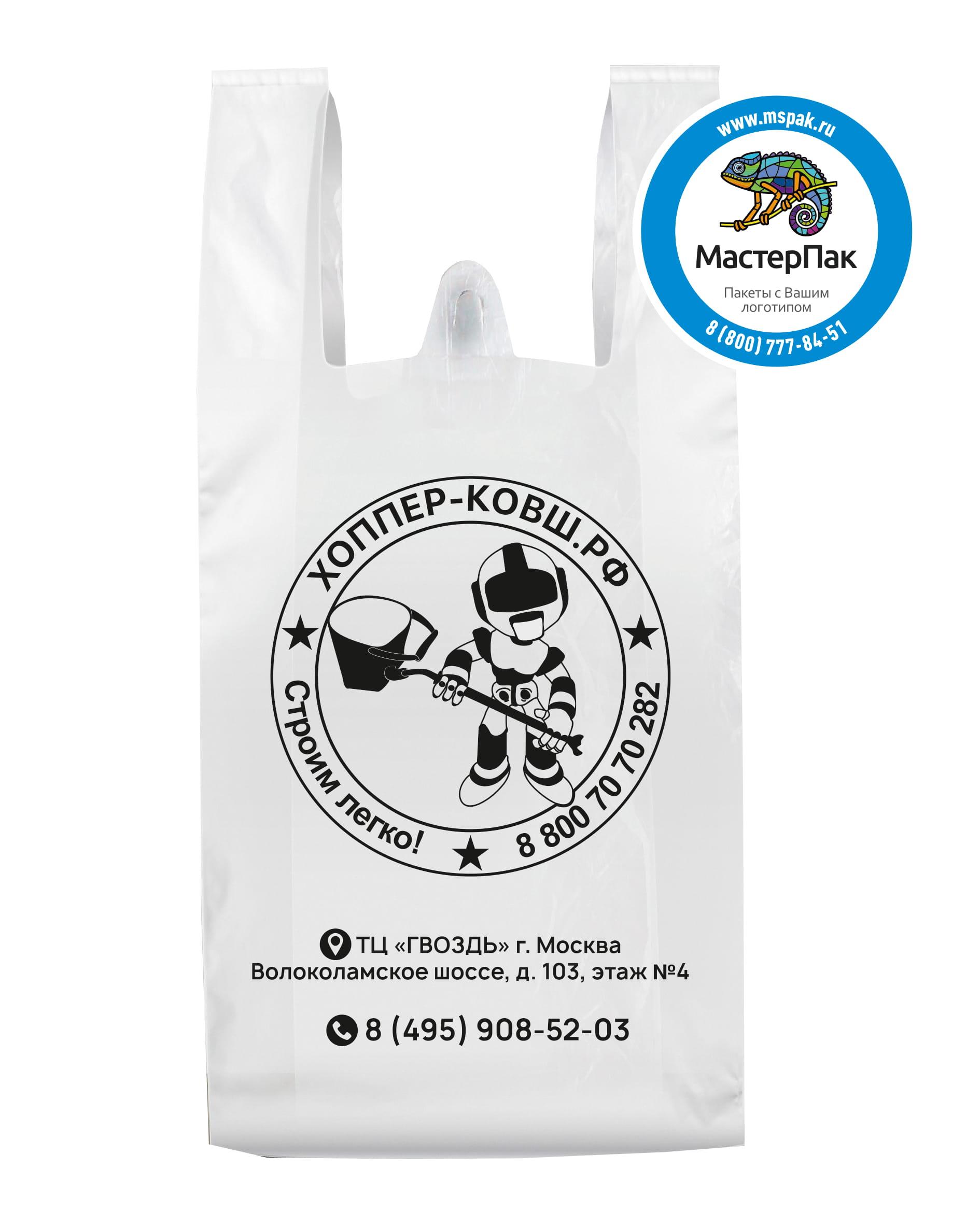 Пакет-майка ПНД с логотипом Хоппер-ковш.рф, Москва, 40*60, 28 мкм