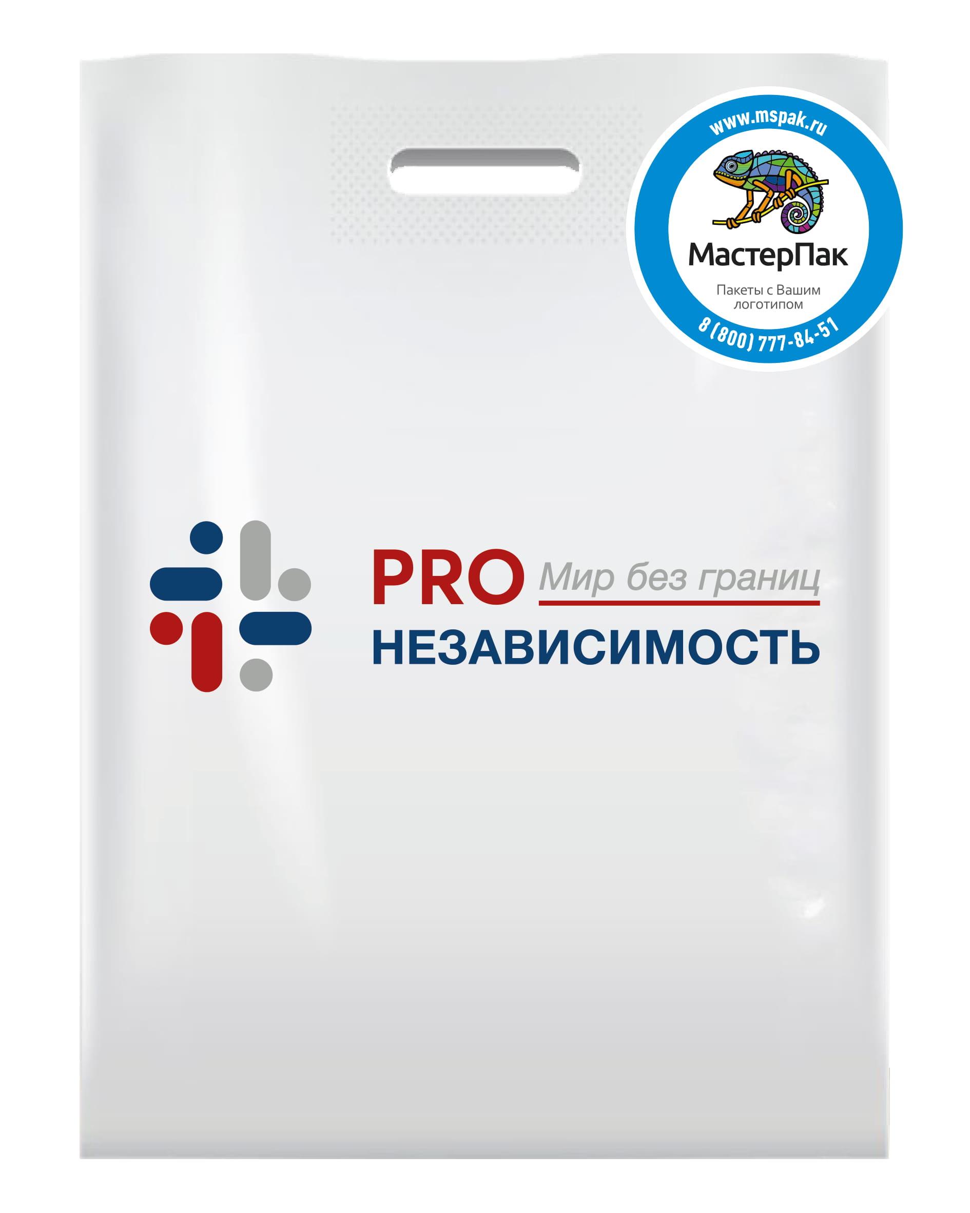 Пакет ПВД с логотипом PRO Независимость, Москва, 30*40 см, 70 мкм