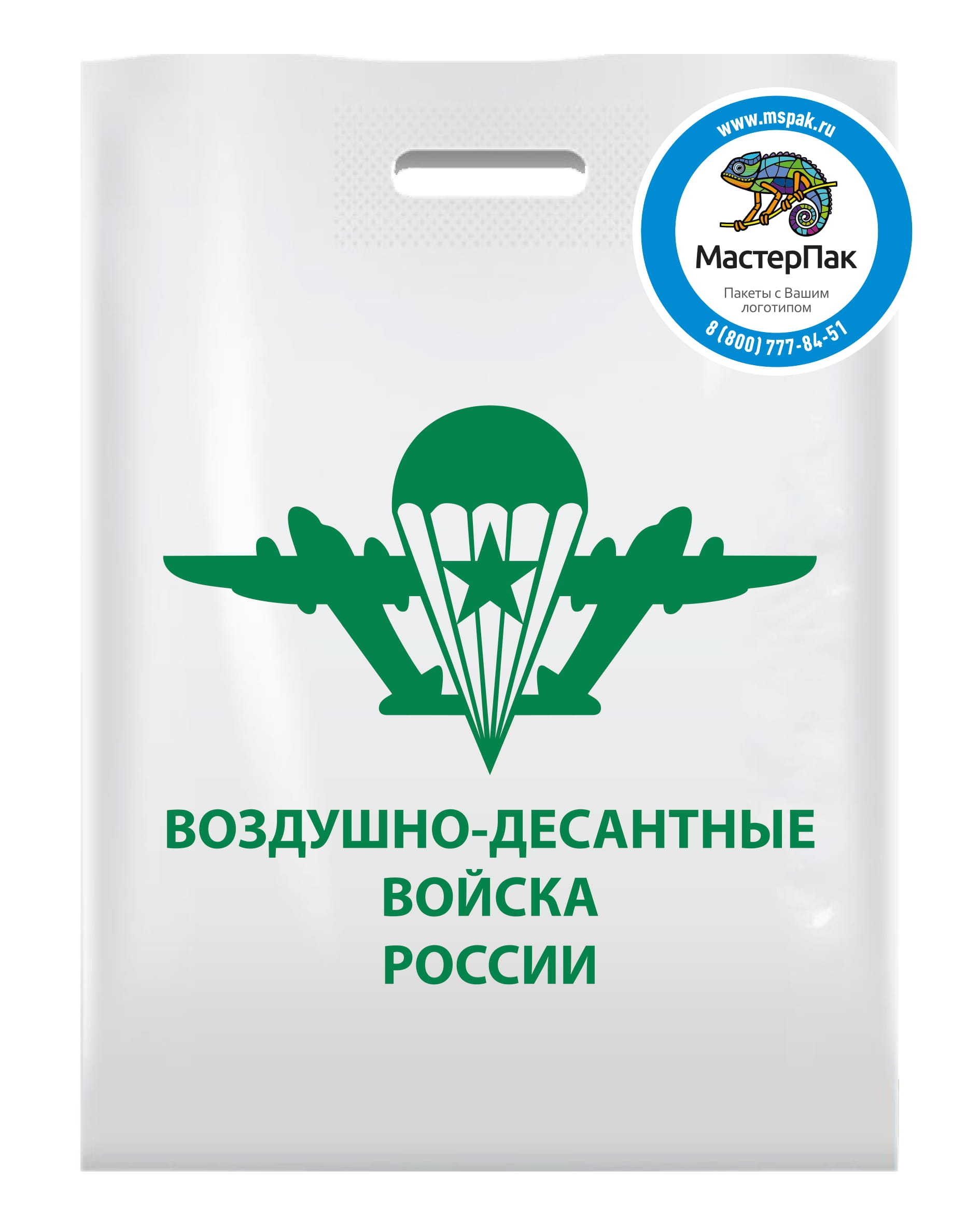 """Пакет ПВД с логотипом """"Воздушно-Десантные войска России"""", вырубная ручка, 70 мкм, 30*40"""