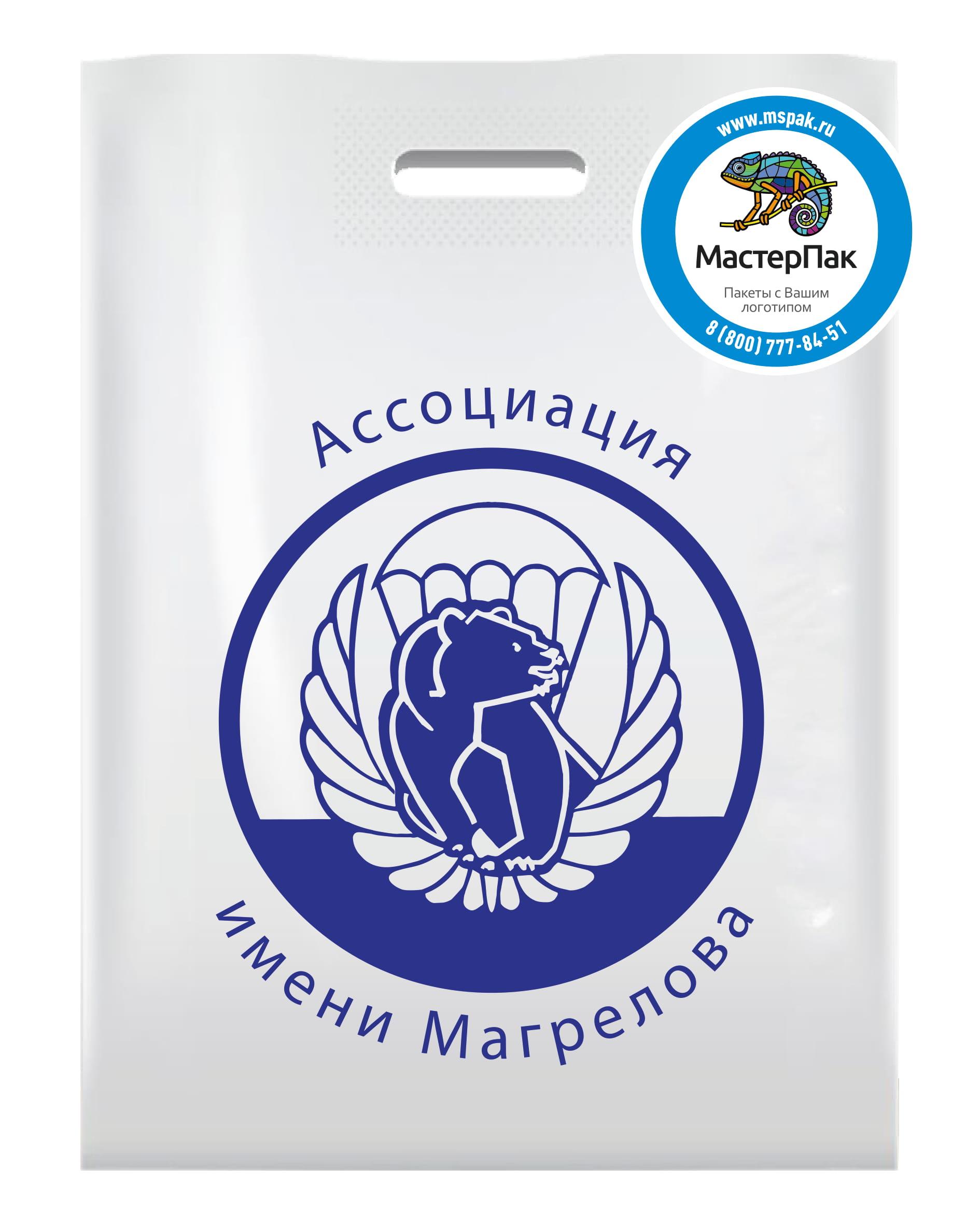 Пакет ПВД с логотипом Ассоциация имени Магрелова, вырубная ручка, 70 мкм, 30*40