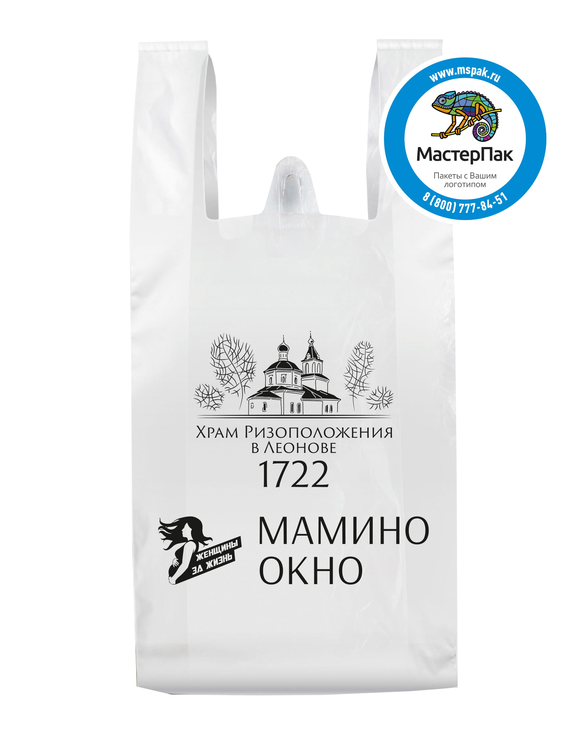 """Пакет-майка ПНД с логотипом """"Мамино окно"""", Москва, 40*60, 28 мкм"""