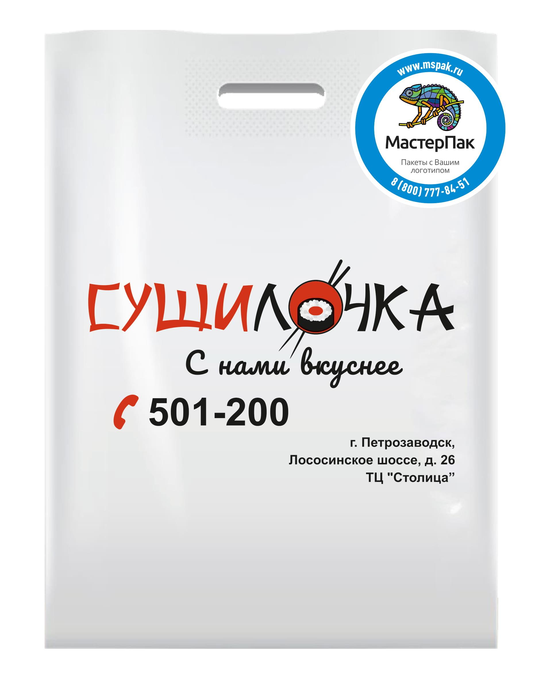 Пакет ПВД с логотипом Сушилочка, Петрозаводск, вырубная ручка, 70 мкм
