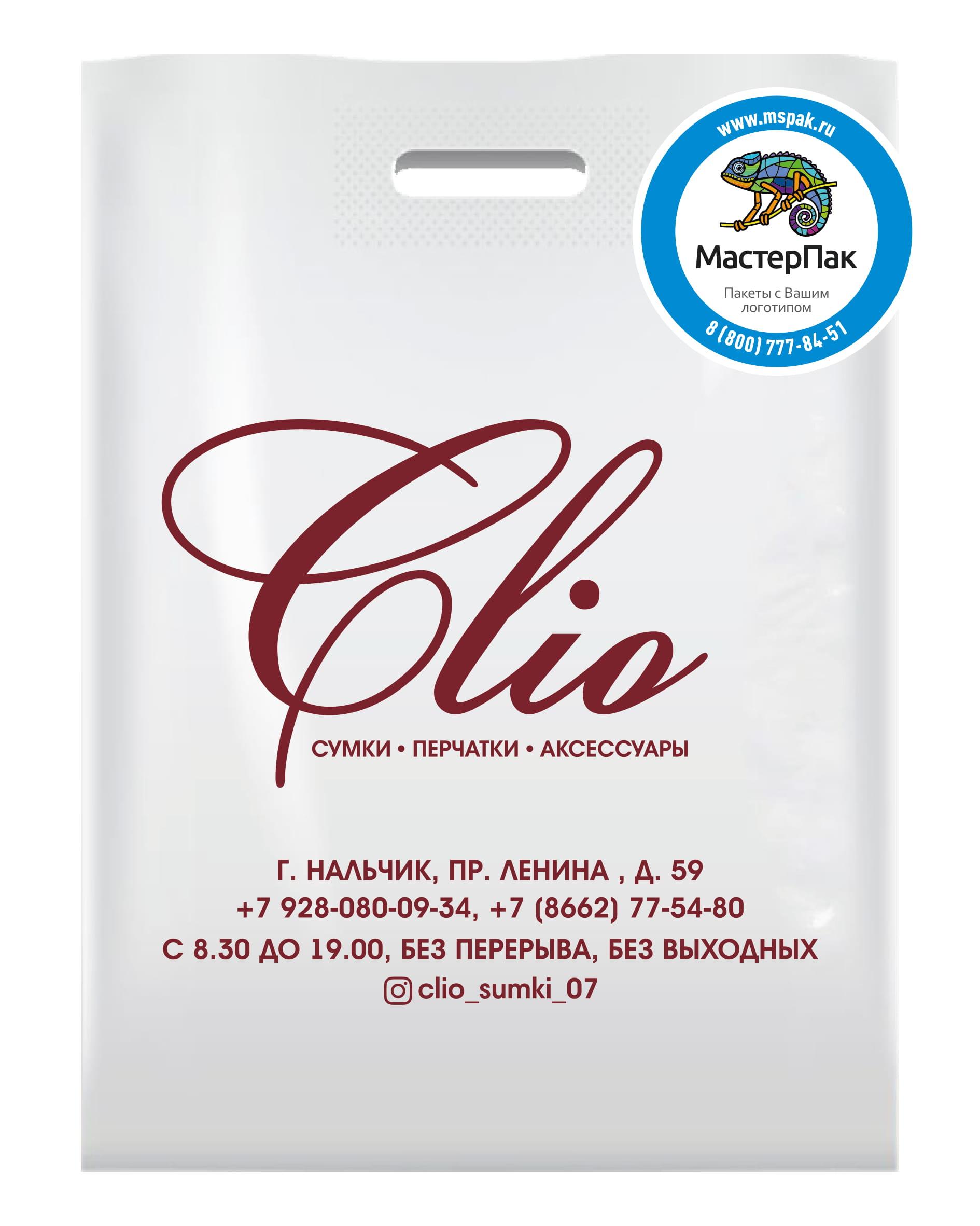 Пакет ПВД белый, с вырубной ручкой и логотипом Clio, 70 мкм