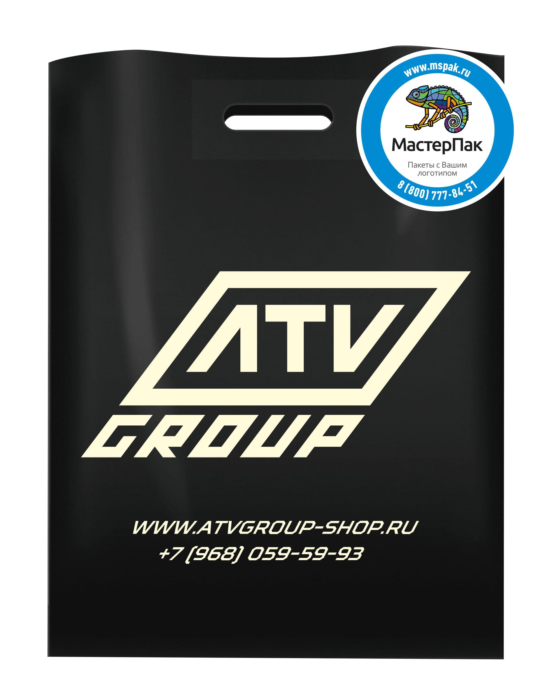 Пакет ПВД с логотипом магазина ATVGroup, 70 мкм, черный