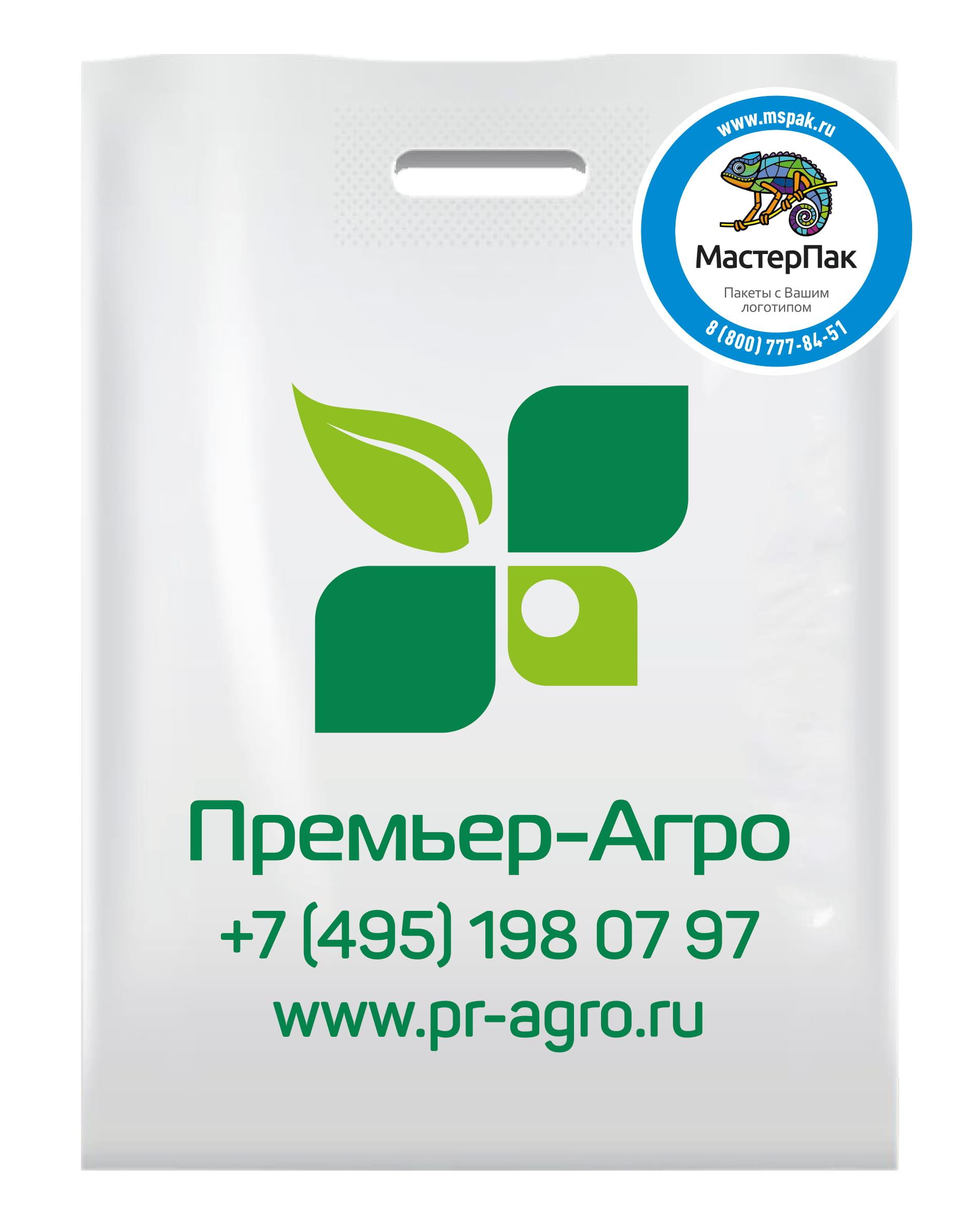 Пакет ПВД с логотипом Премьер-Арго, Москва, 70 мкм, белый