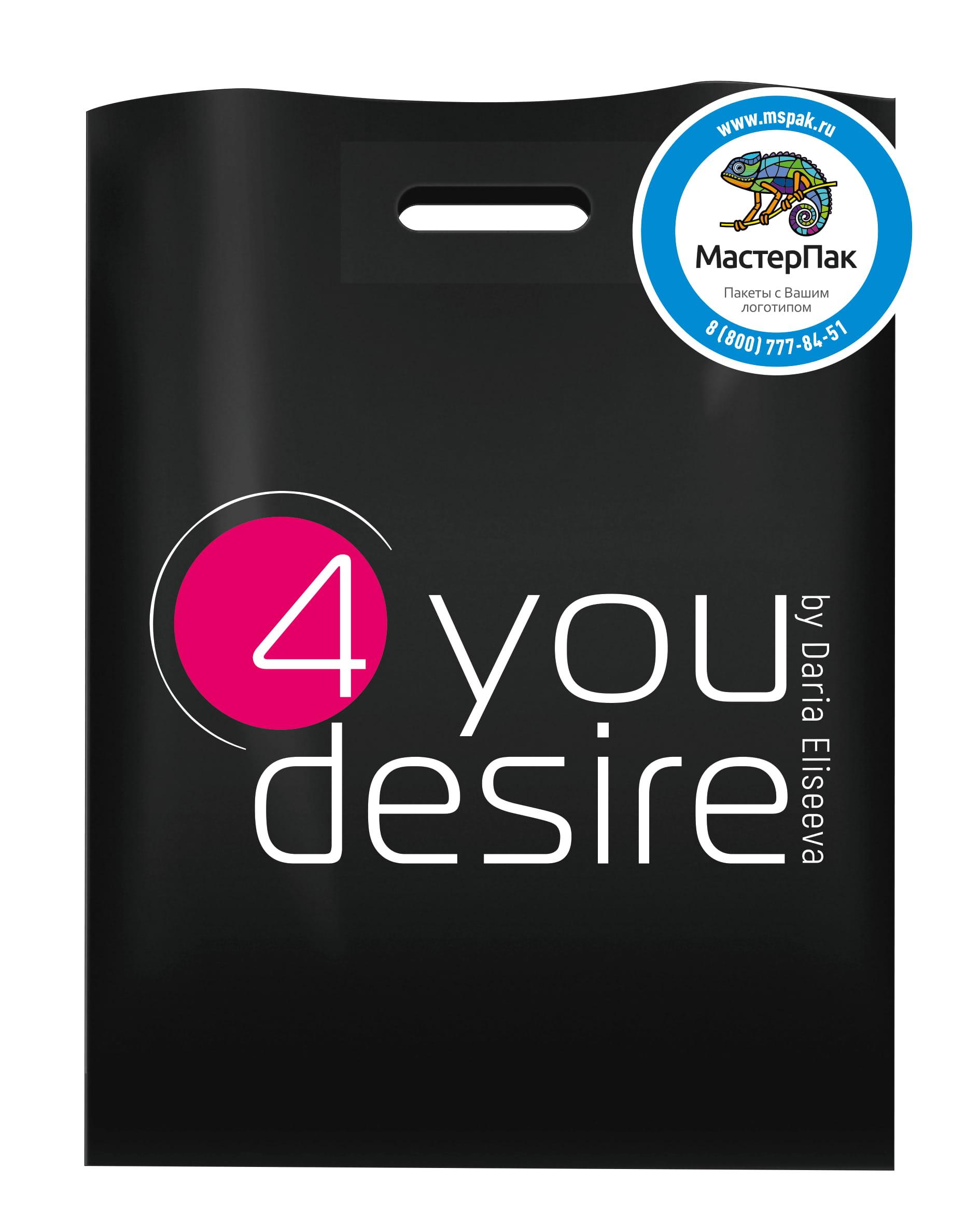 Пакет ПВД с логотипом магазина 4 you desire, Воронеж