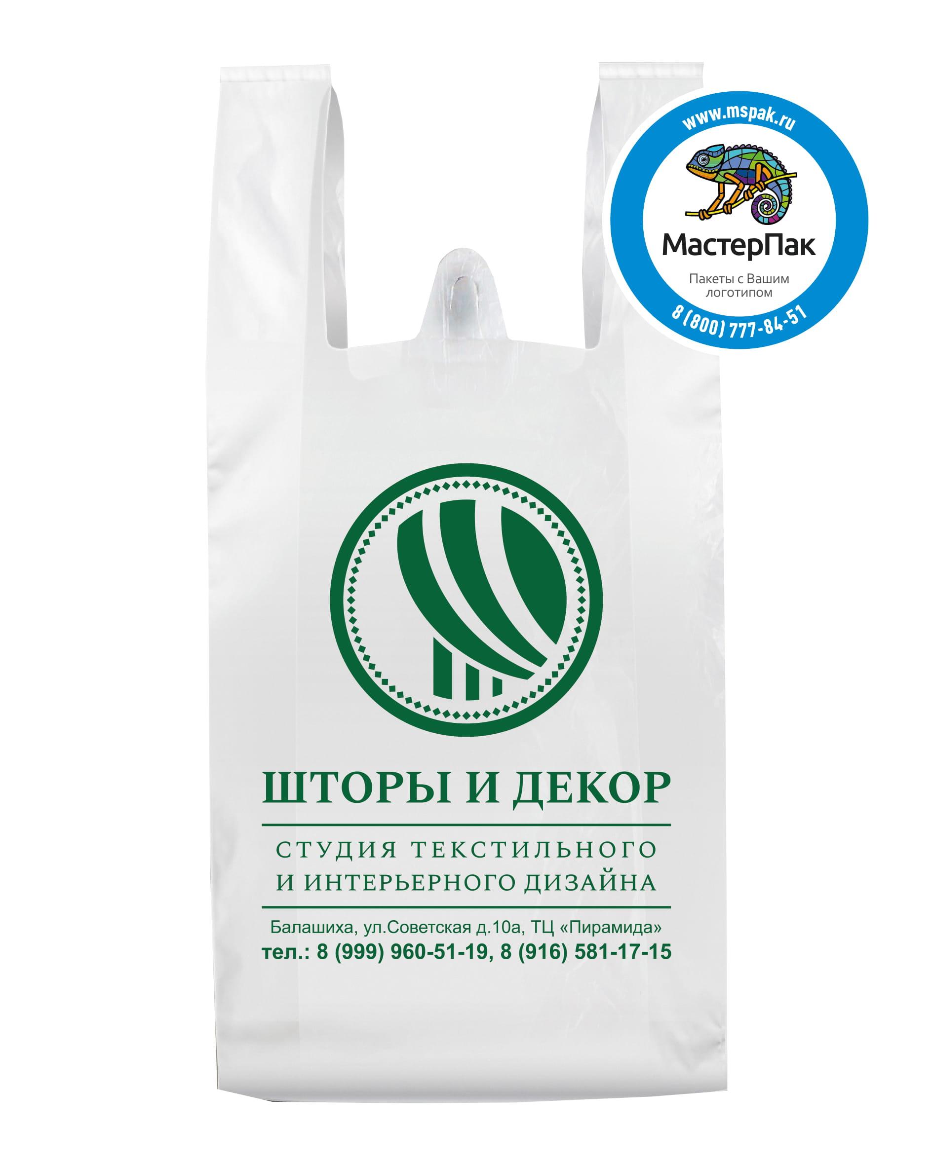 """Пакет-майка ПНД с логотипом """"Шторы и декор"""", Балашиха, 40*60, 28 мкм"""