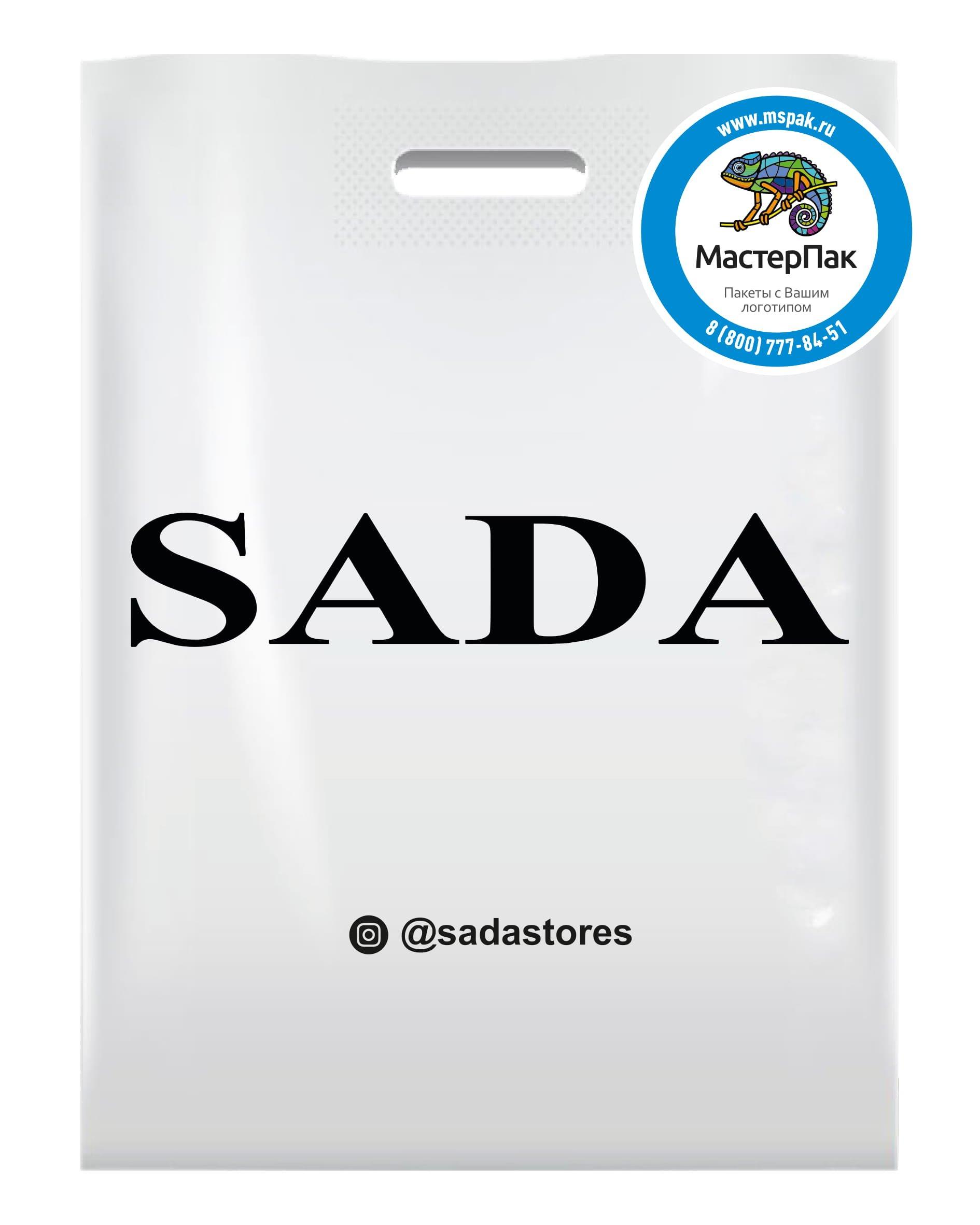 Пакет ПВД с логотипом магазина Sada, Сургут, 70 мкм, 38*50, вырубная ручка