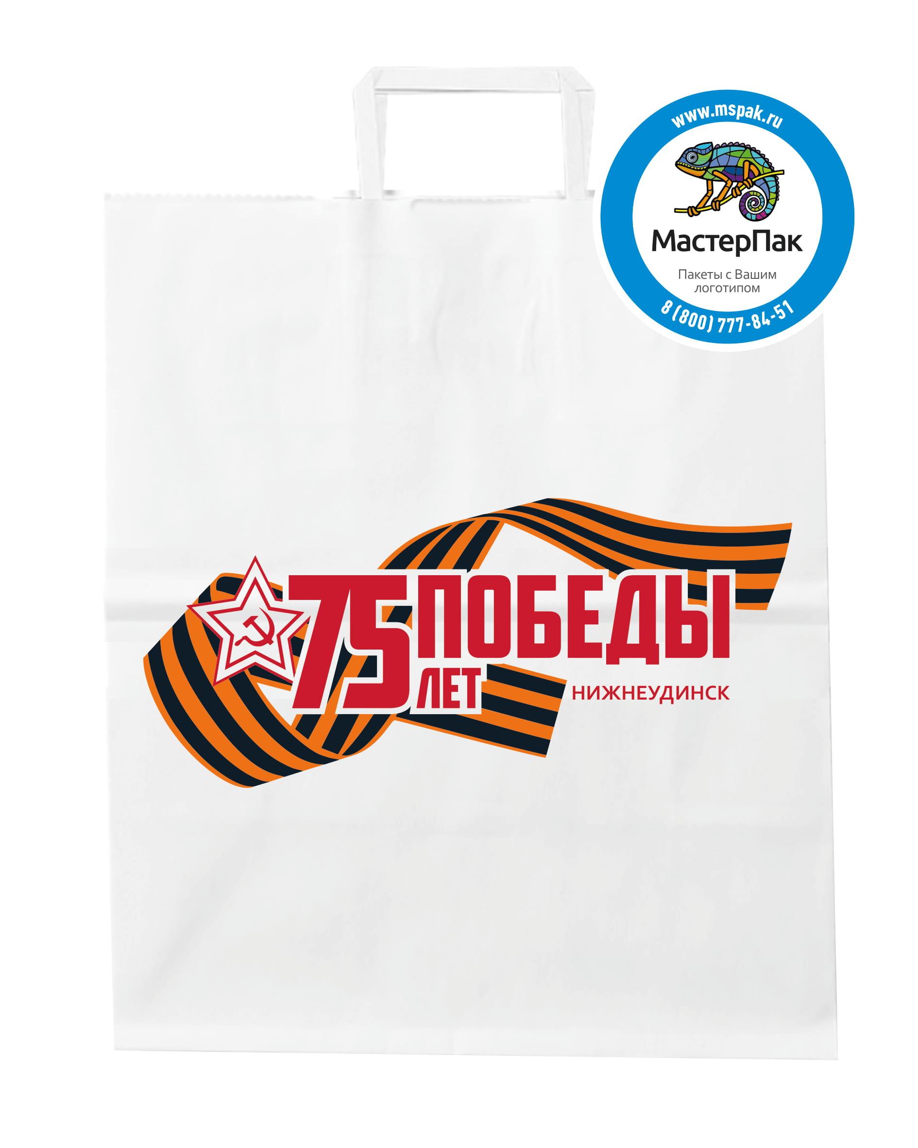 """Пакет крафт, бумажный с логотипом """"75 лет Победы"""", 24*28 см, плоские ручки"""
