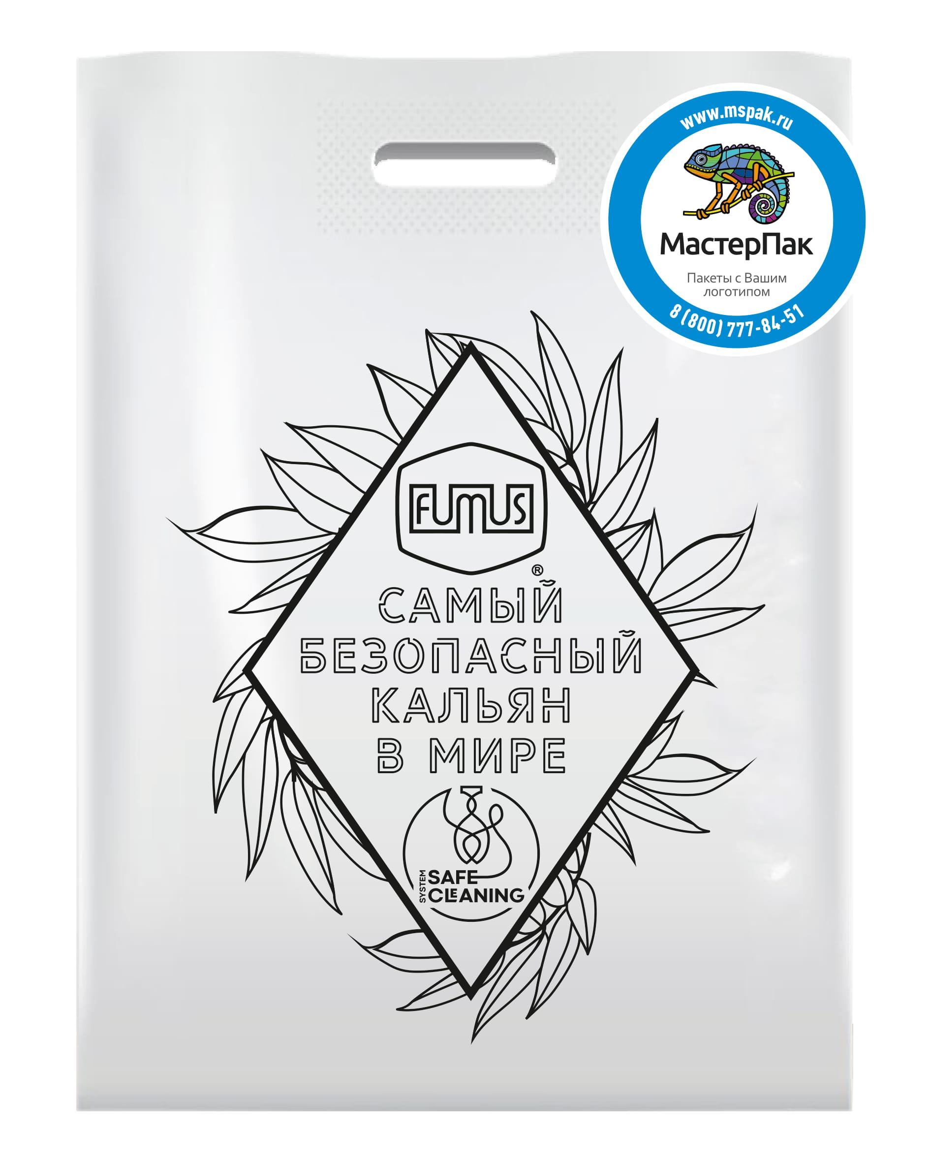 Пакет ПВД с логотипом Самый безопасный кальян в мире, 70 мкм, 30*40
