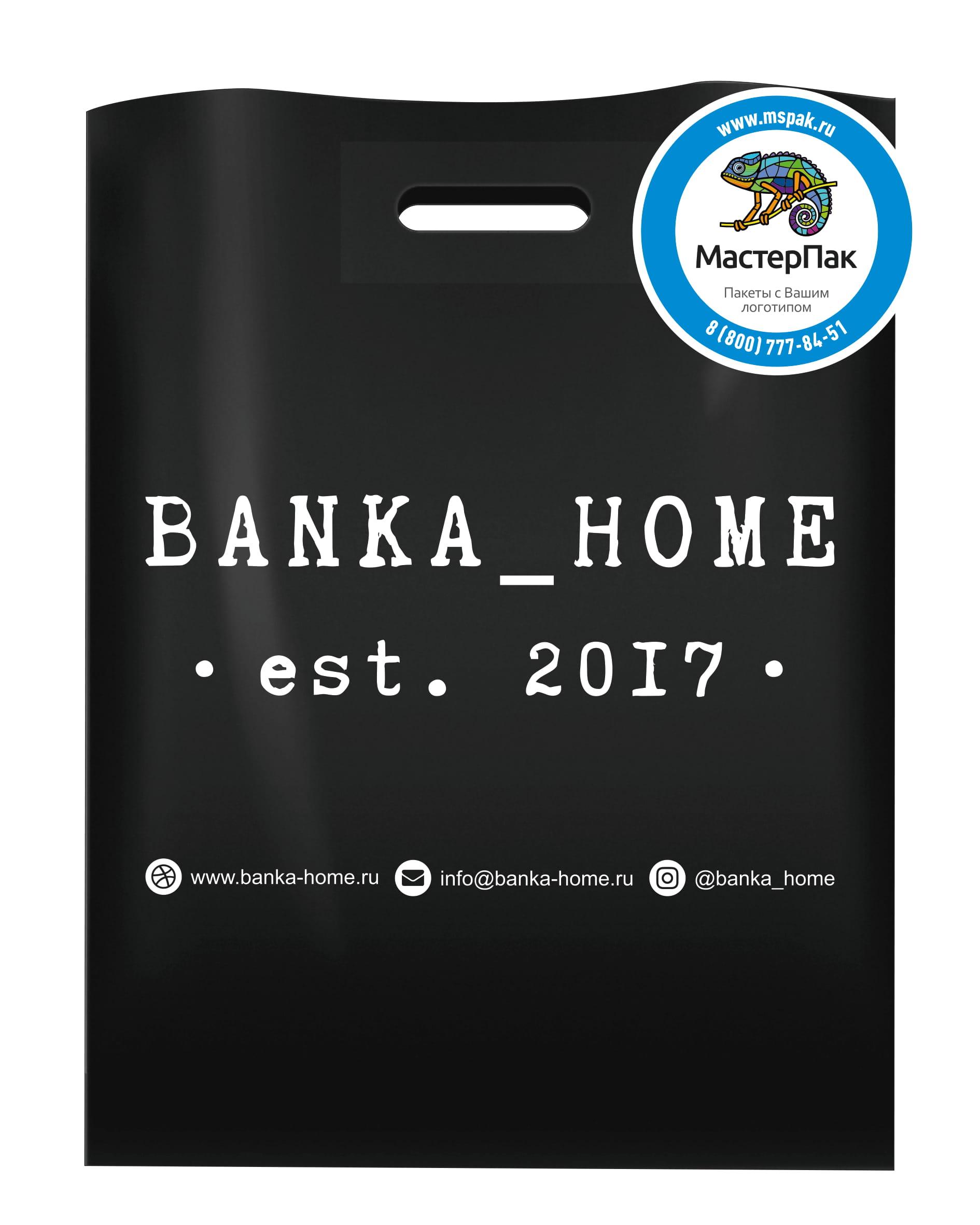 Пакет ПВД с логотипом Banka Home, Санкт-Петербург, 70 мкм, 30*40