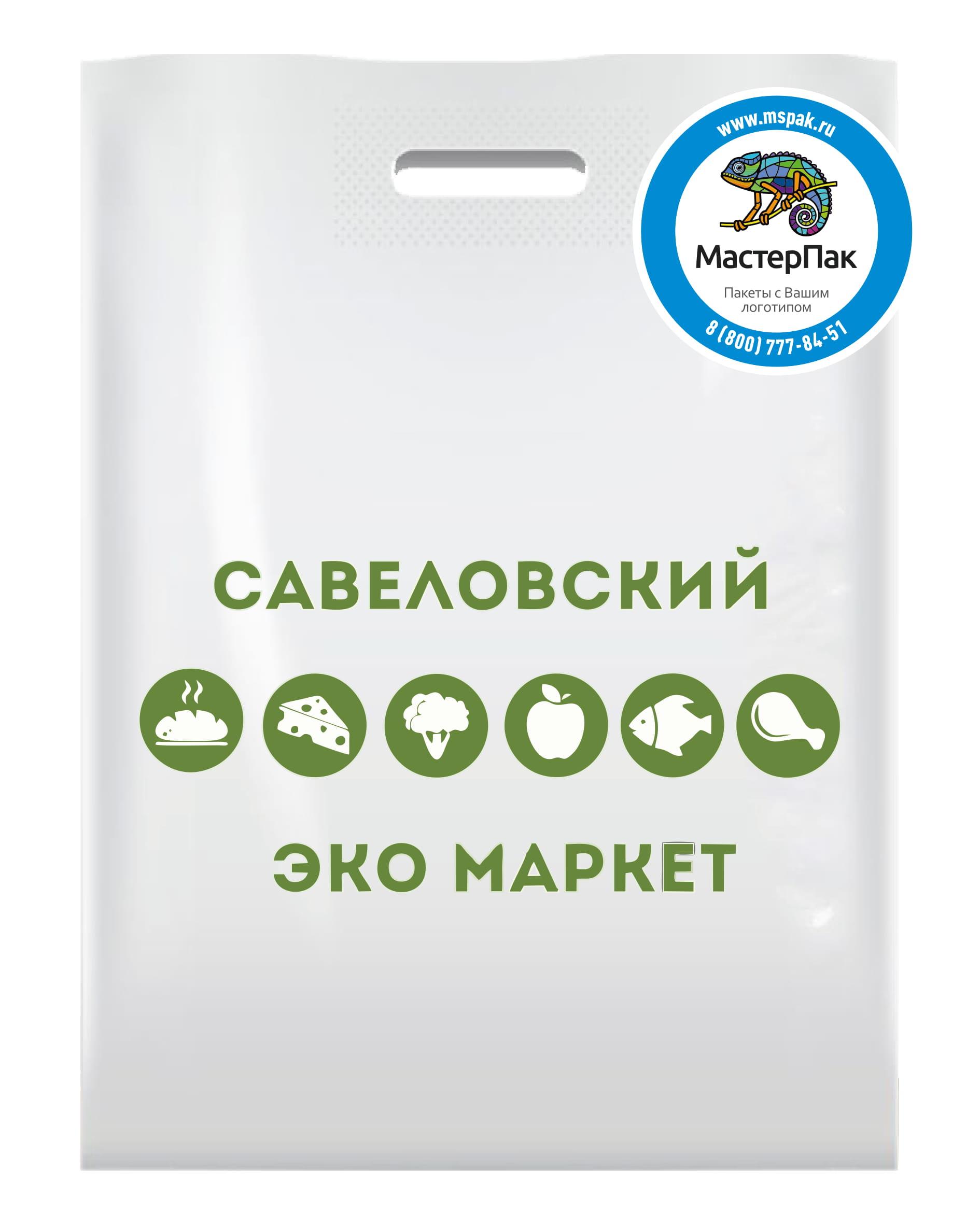 Пакет ПВД с логотипом Савеловский экомаркет, 70 мкм, 36*45, вырубная ручка
