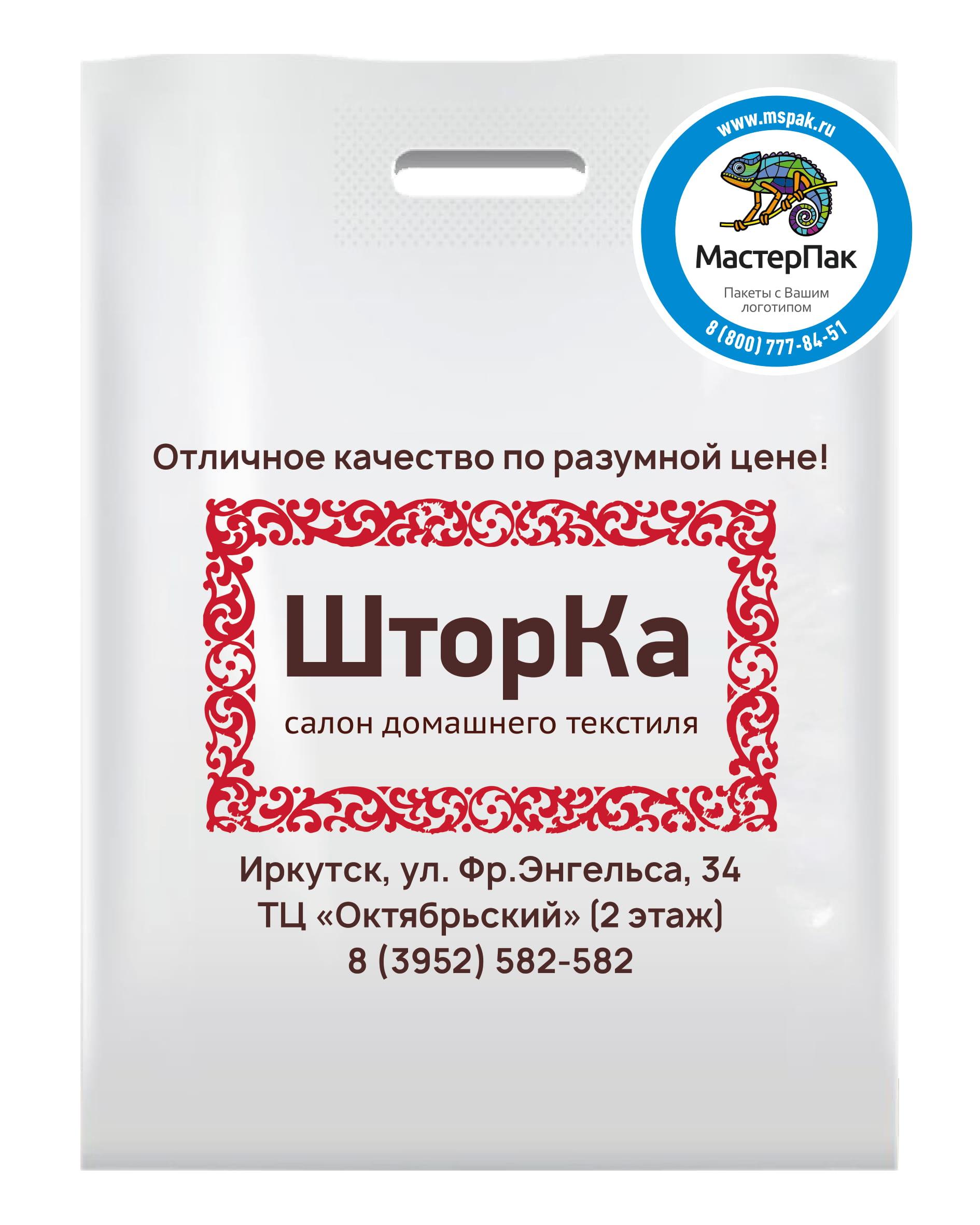 Пакет ПВД с логотипом ШторКа, Иркутск, 70 мкм, 30*40