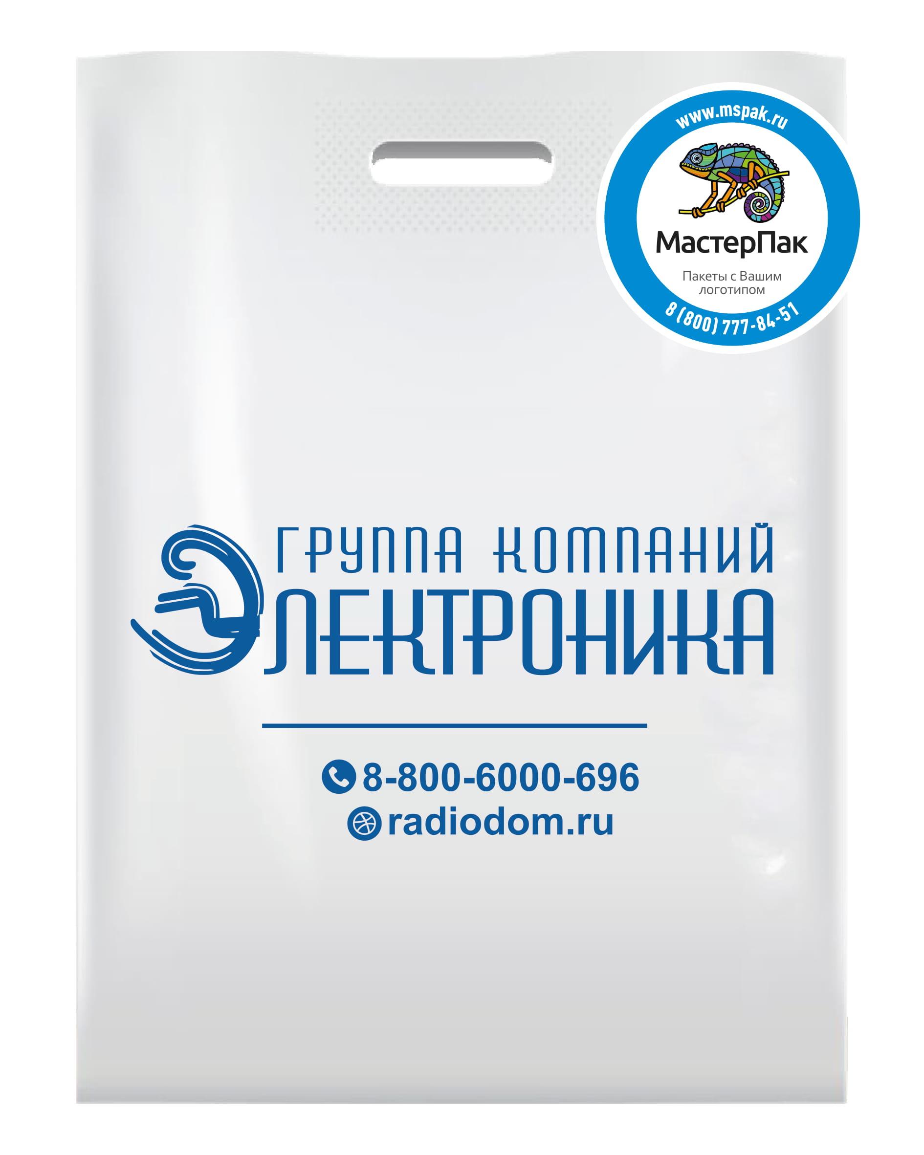 Пакет ПВД с логотипом Группа компаний Электроника, 70 мкм, 30*40